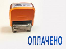 (40106) Готовый штамп «Оплачено» на автоматической оснастке Colop C 20 (34х10 мм)