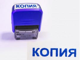(40108) Готовый штамп «Копия» на автоматической оснастке Colop C 20 (34х8 мм)