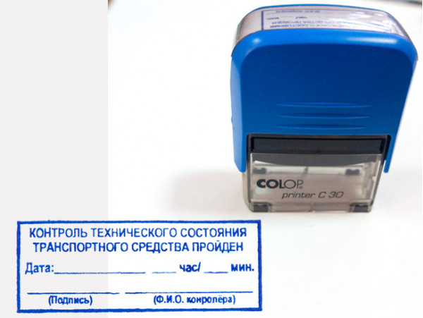 (40109) Готовый штамп «Контроль технич. сост. пройден» на оснастке Colop C 30 (34х16 мм)