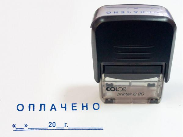 (40110) Готовый штамп «Оплачено» на автоматической оснастке Colop C 20 (34х12 мм)