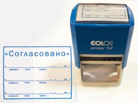 (40111) Готовый штамп «Согласовано» на автоматической оснастке Colop 54 (48x38 мм)