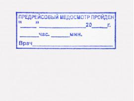 (40112) Готовое клише «Предрейсовый медосмотр пройден» (45х16 мм)