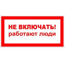 """(31179 T05) Табличка-Знак """"Не включать! Работают люди"""""""