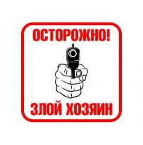 """(31609) Знак """"Осторожно! Злой хозяин"""""""