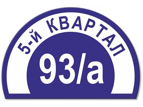 (31930) Номерные знаки на дома и строения на композите