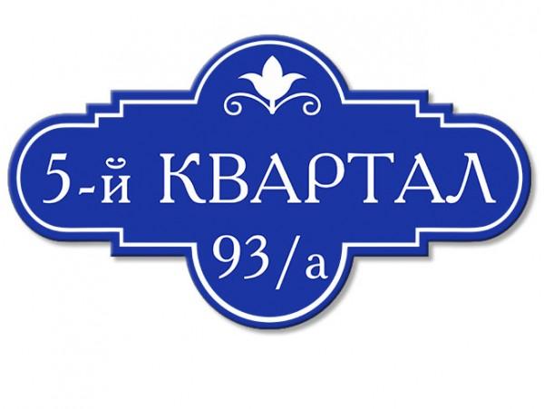 (31931) Табличка с номером дома на композите