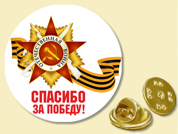 (31980) Значок «Спасибо за Победу!» латунный, на цанге 25 мм