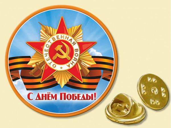 (31981) Значок «С Днем Победы!», латунный, на цанге, 25 мм
