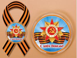 (31981) Значок акриловый «С Днем Победы!»