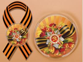 (31982) Значок акриловый «С Днем Победы!»