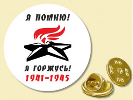 (31983) Значок «Я помню! Я горжусь!!», латунный, на цанге, 25 мм