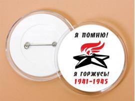(31983) Значок акриловый «Я помню! Я горжусь! 1941-1945»