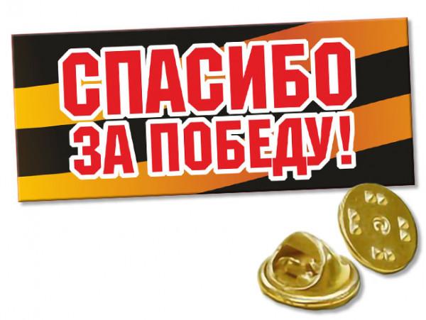 (31985) Значок «Спасибо за Победу!», латунный, на цанге, 26х11 мм