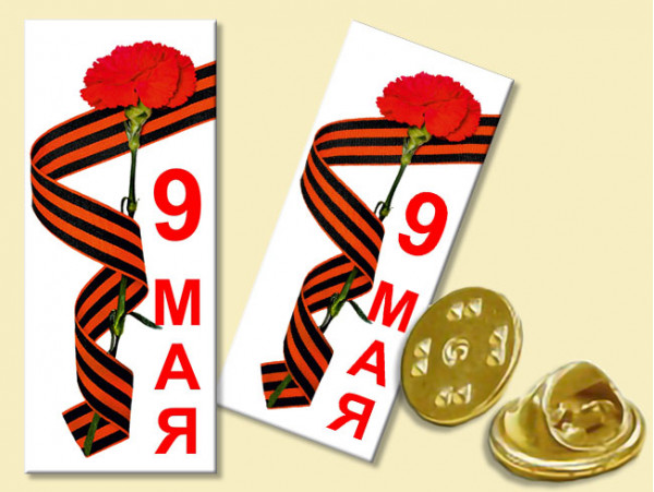 (31986) Значок «9 мая!», латунный, на цанге, 26х11 мм
